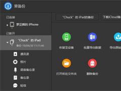 苹果设备信息怎么查?果备份查看手机设备信息的方法