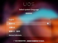 虛擬機如何安裝UOS系統?虛擬機安裝UOS系統步驟詳解