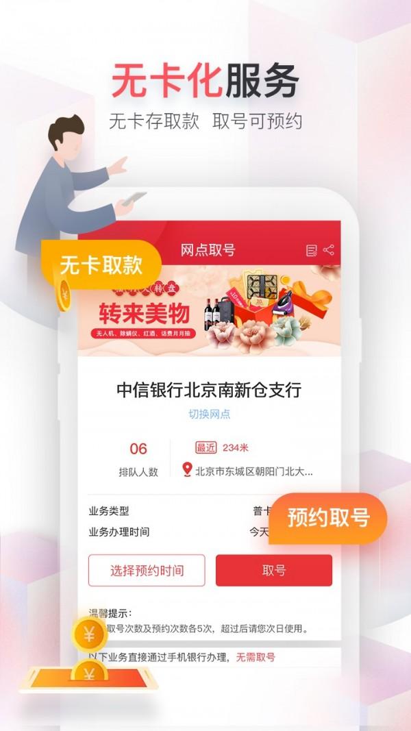 中信银行 V6.2.1 安卓版