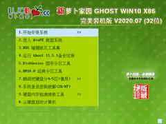 萝卜家园 GHOST WIN10 X86 完美装机版 V2020.07 (32位)