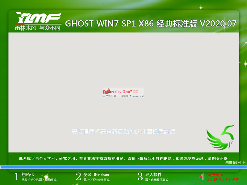 雨林木风 GHOST WIN7 SP1 X86 经典标准版 V2020.07(32位)
