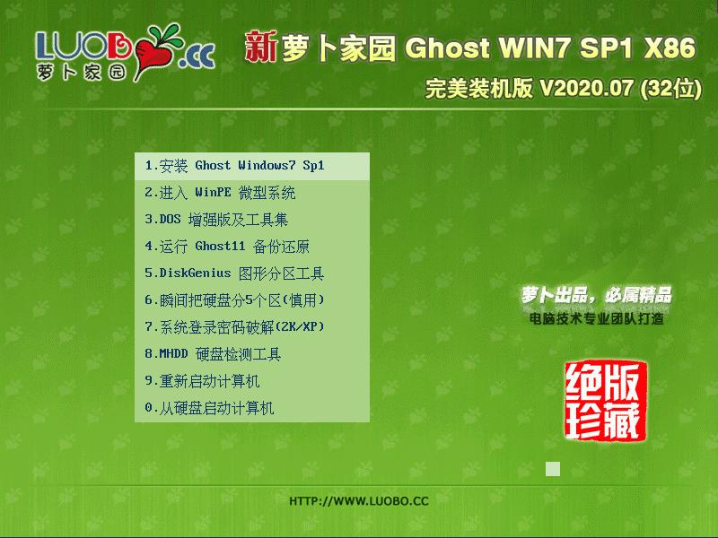 萝卜家园 GHOST WIN7 SP1 X86 完美装机版 V2020.07 (32位)