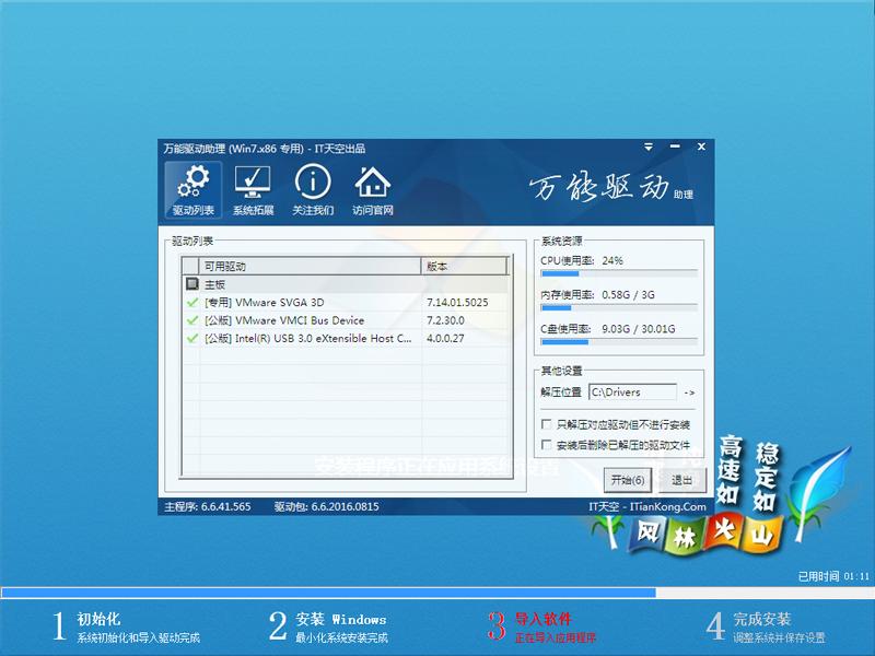 風林火山 GHOST WIN7 SP1 X86 正式通用版 V2020.07 (32位)