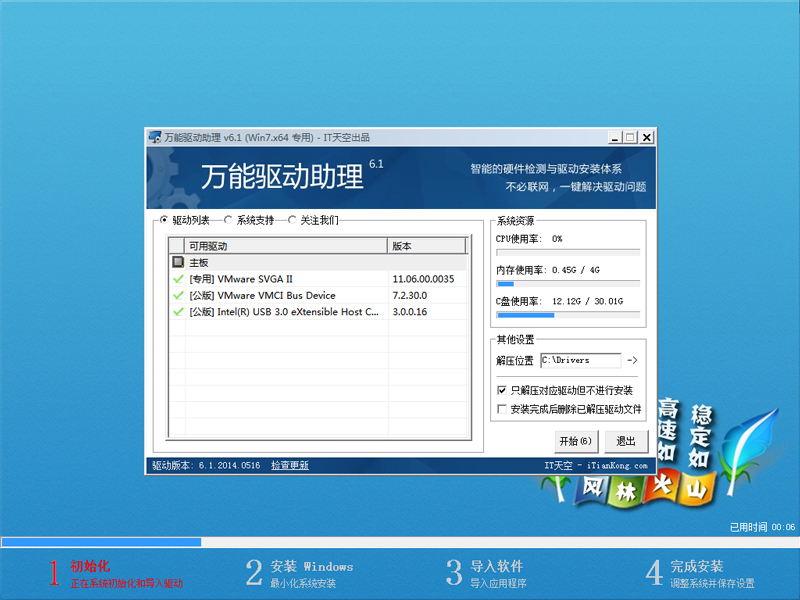 風林火山 GHOST WIN7 SP1 X64 正式通用版 V2020.07