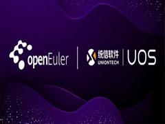 华为携手UOS:国产开源系统将迈一大步