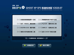 深度技术 GHOST XP SP3 极速纯净版 V2020.07