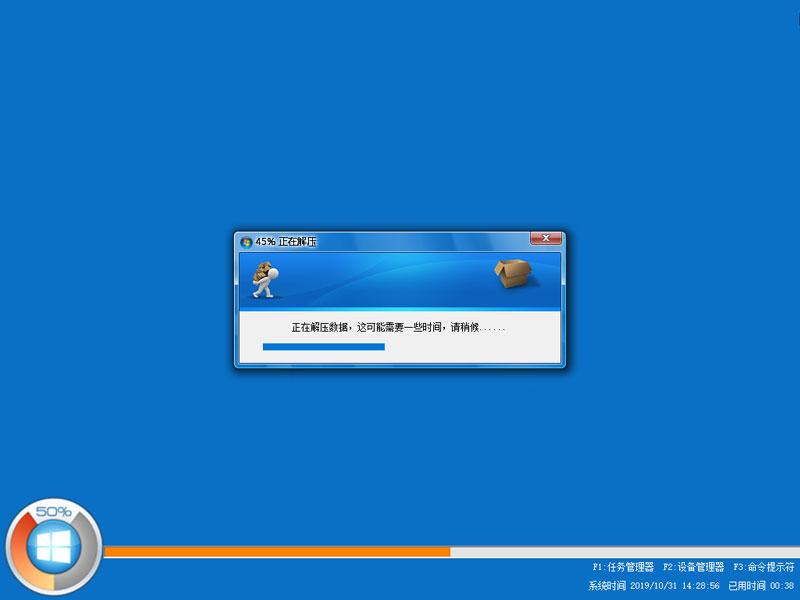 雨林木风 GHOST WIN10 X86 六一儿童节版 V2020.06 (32位)