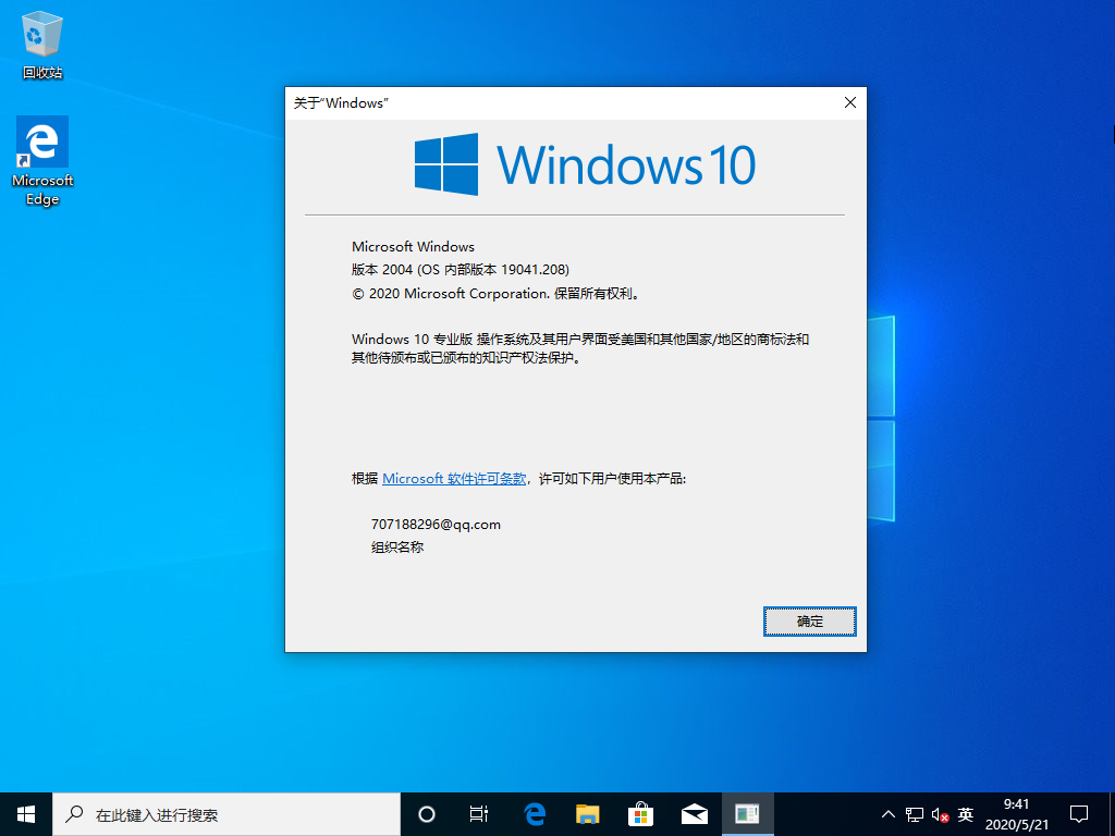 Windows 10 V2004 X86 简体中文官方ISO镜像 (32位)