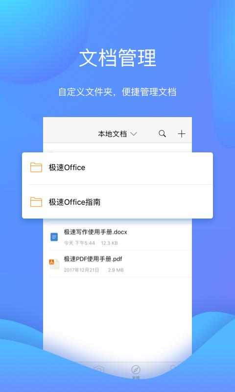 极速office v2.0.1.4