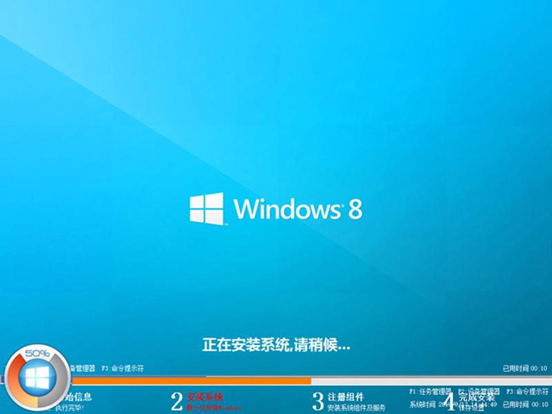 GHOST WIN8.1 32位装机专业版 V2020.08