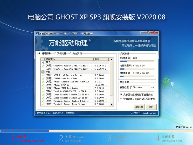 电脑公司 GHOST XP SP3 旗舰安装版 V2020.08