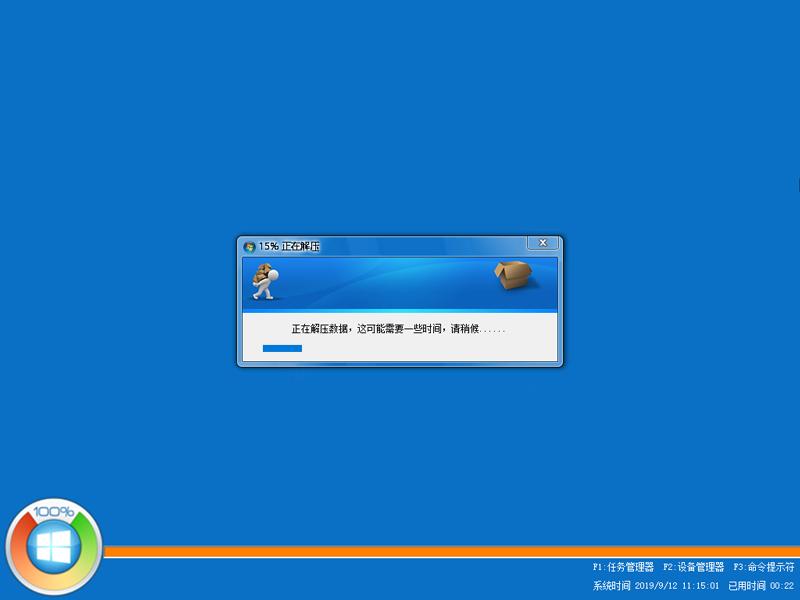 雨林木风 GHOST WIN10 X64 经典标准版 V2019.11