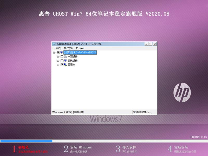 惠普 GHOST WIN7 64位笔记本稳定旗舰版 V2020.08