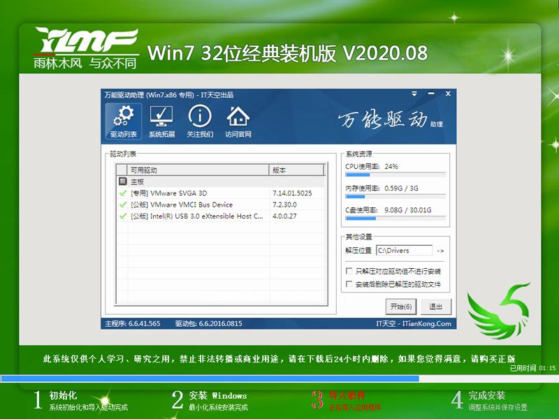雨林木風 WIN7 32位經典裝機版 V2020.08