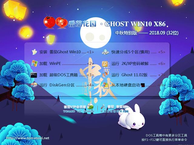 番茄花园 GHOST WIN10 X86 中秋特别版 V2018.09 (32位)
