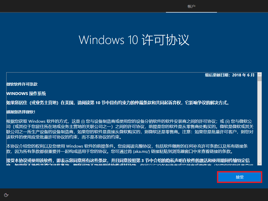 WINDOWS 10 V1803 X86中文专业版官方ISO镜像 (32位)