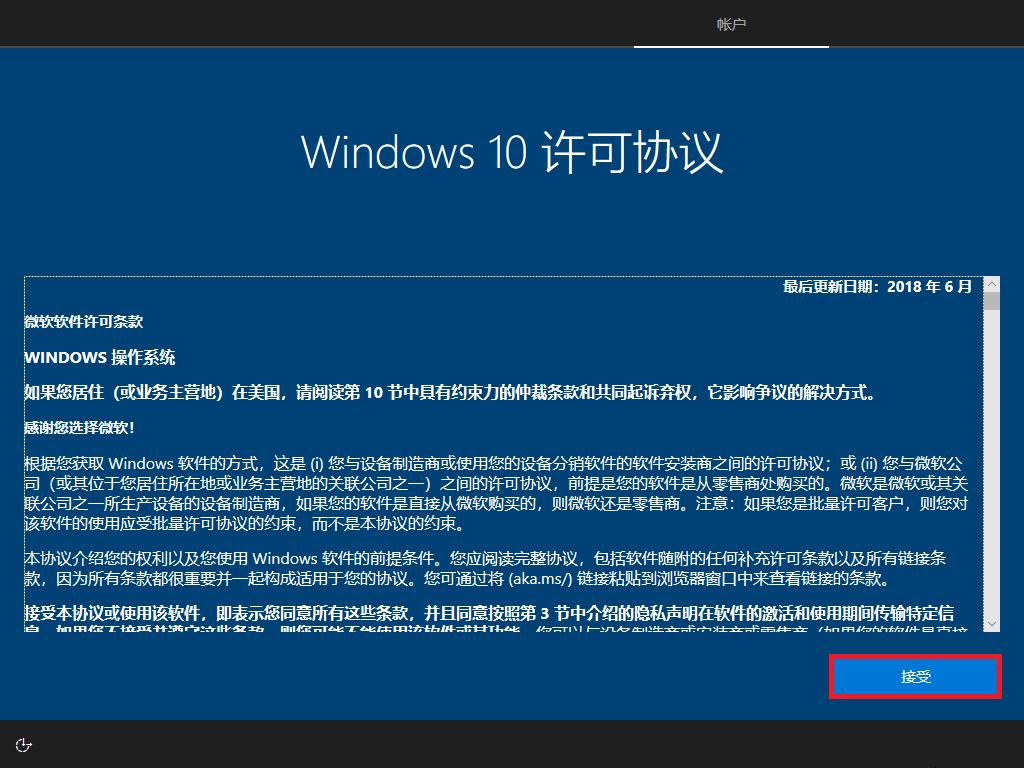 WINDOWS 10 V1809 X64简体中文版官方ISO镜像