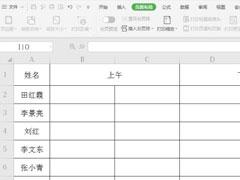 WPS表格如何打印批注?五个步骤教你打印批注!