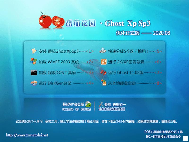 番茄花園 GHOST XP SP3 優化正式版 V2020.08