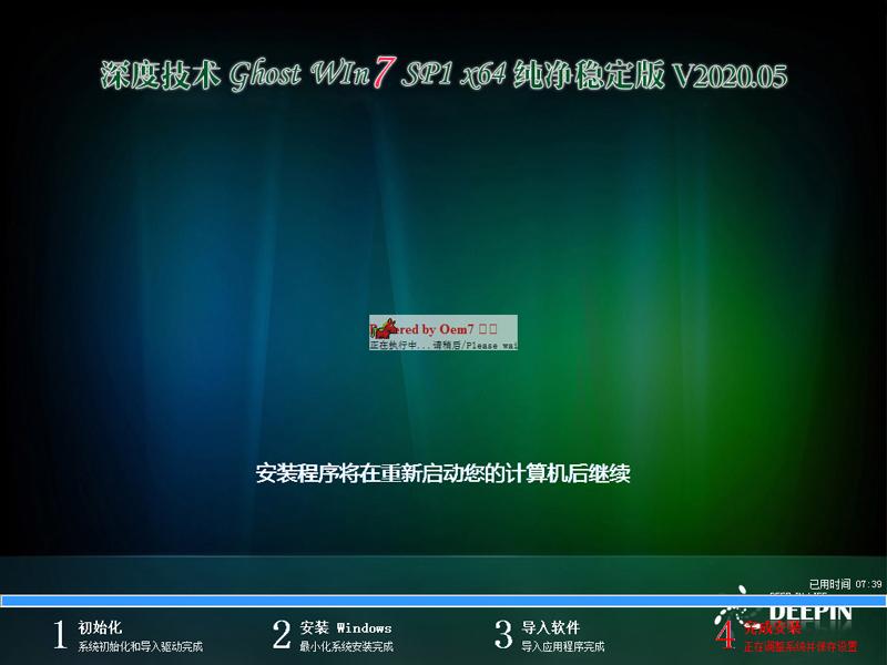 深度技术 GHOST WIN7 SP1 X64 纯净稳定版 V2020.05