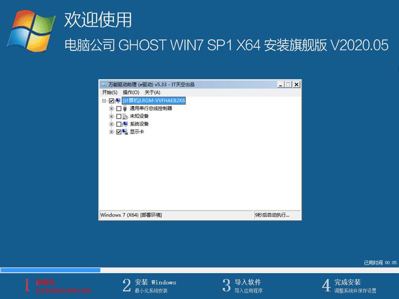 电脑公司 GHOST WIN7 SP1 X64 安装旗舰版 V2020.05