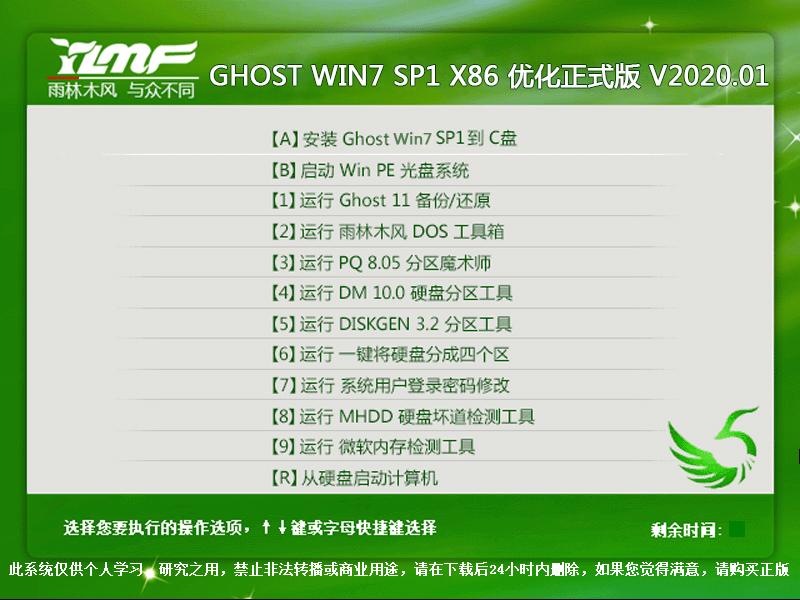 雨林木风 GHOST WIN7 SP1 X86 优化正式版 V2020.01(32位)