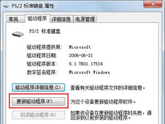 Win7旗舰版键盘错乱怎么恢复?很简单,更新驱动程序即可!
