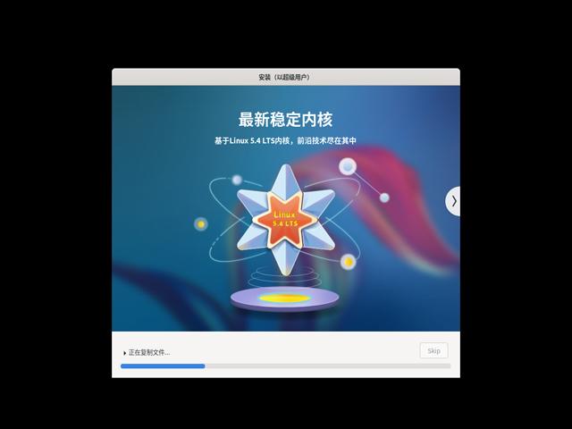 优麒麟 20.04.1 官方正式版 (64位)