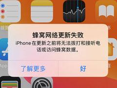 蜂窩網絡更新失敗?你的iPhone可能要拿去維修了
