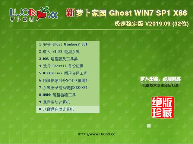 萝卜家园 GHOST WIN7 SP1 X86 极速稳定版 V2019.09 (32位)