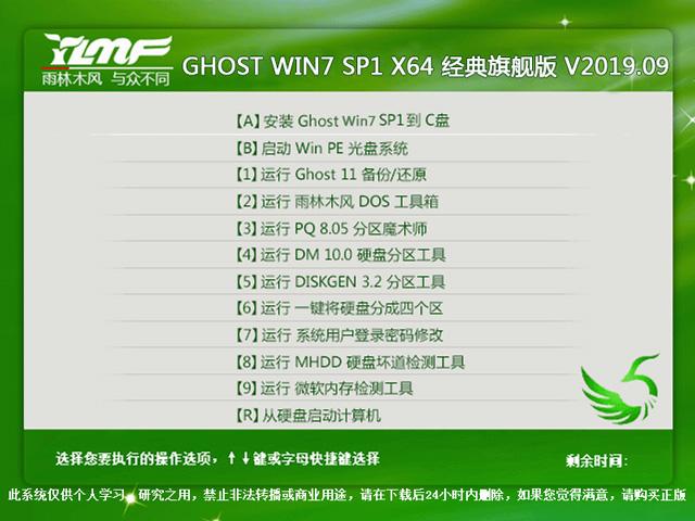 雨林木风 GHOST WIN7 SP1 X64 经典旗舰版 V2019.09