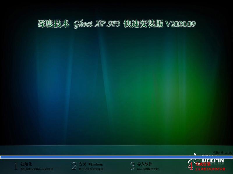 深度技術 GHOST XP SP3 快速安裝版 V2020.09