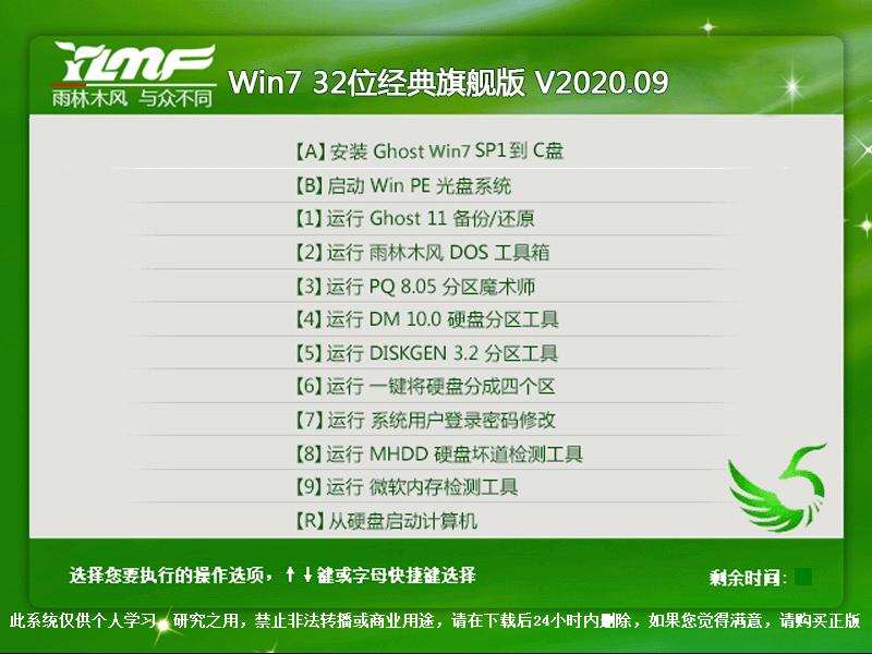 雨林木風 WIN7 32位經典旗艦版 V2020.09