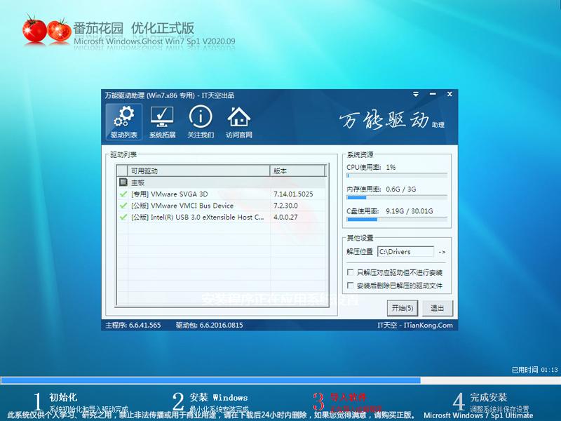 番茄花园 WIN7系统 32位优化正式版 V2020.09