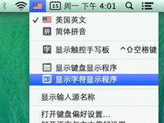 Mac快捷键符号意义及用法