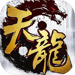 天龙3D V1.833.0.0 安卓版