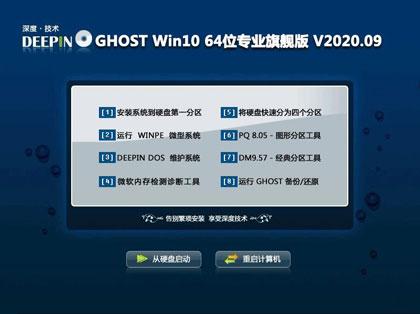 深度技術 GHOST WIN10 64位專業旗艦版 V2020.09