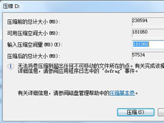 Windows7分區工具在哪?分區工具使用方法