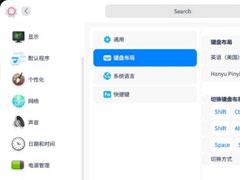 UOS新手入门:键盘和语言的设置方法