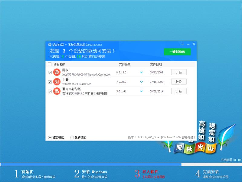 风林火山 WINDOWS7 32位稳定安装版 V2020.09