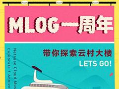 Mlog還能這樣玩!網易云音樂生成Mlog周年參觀票根的方法