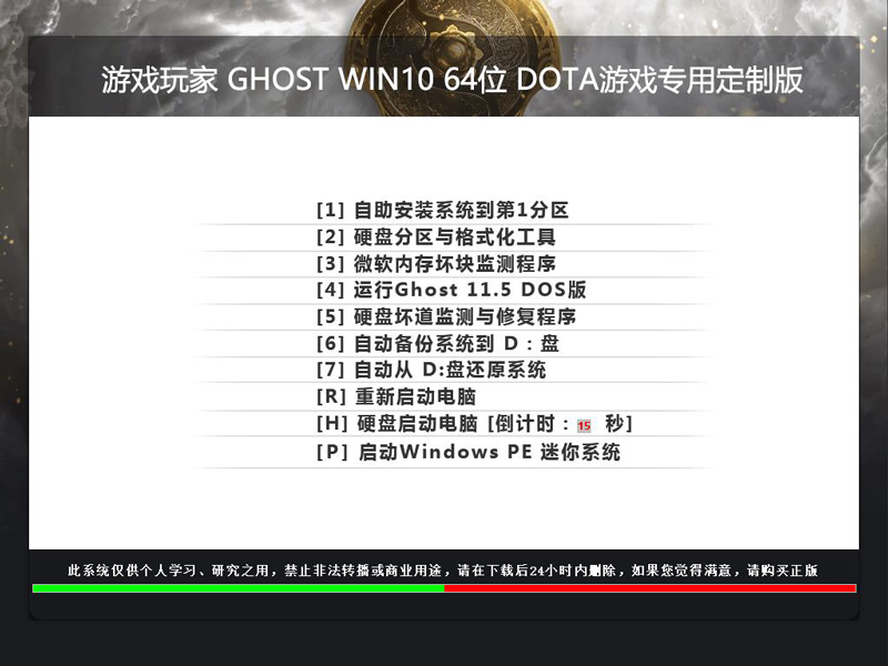 游戏玩家GHOST WIN10 64位DOTA游戏专用定制版