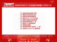 雨林木风 WINDOWS10 32位国庆特别版 V2020.10