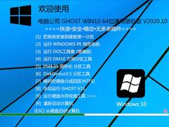 电脑公司 GHOST WIN10 64位通用装机版 V2020.10