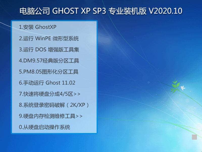 电脑公司 GHOST XP SP3 专业装机版 V2020.10