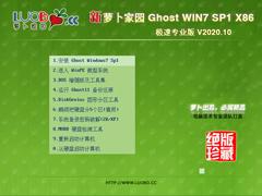 蘿卜家園 GHOST WIN7 32位極速專業版 V2020.10