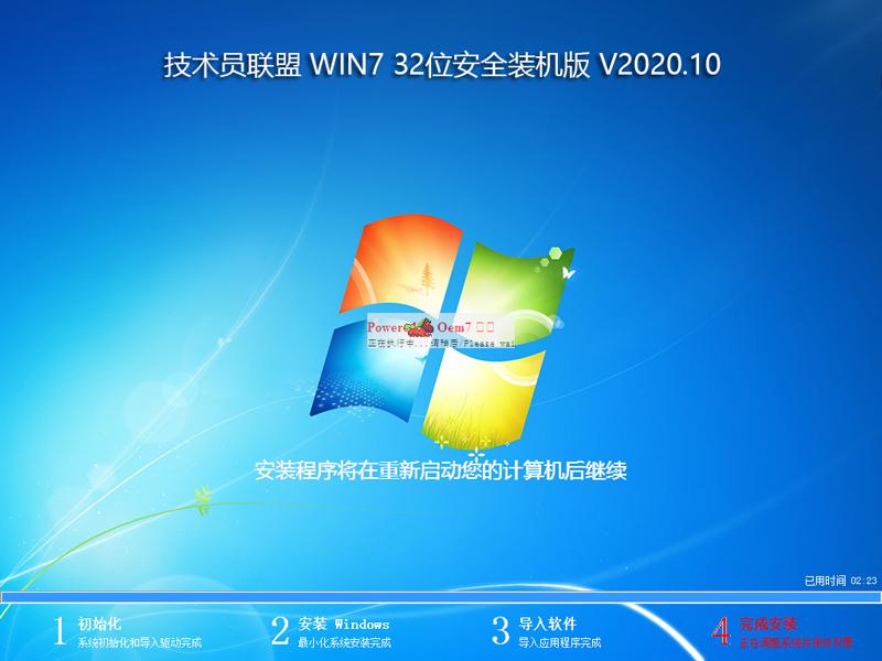 技术员联盟 WIN7 32位安全装机版 V2020.10