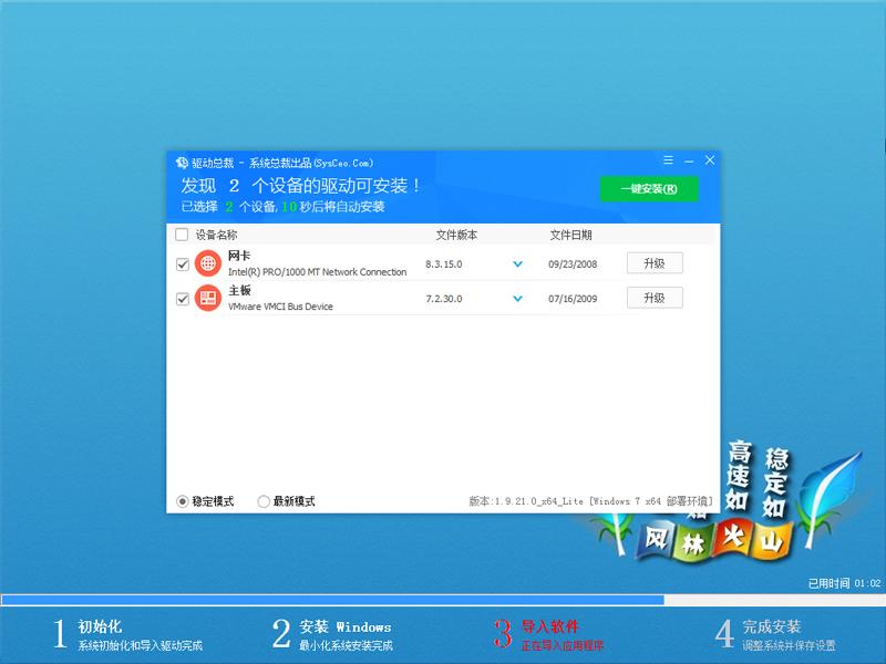 风林火山 WINDOWS7 64位安装通用版 V2020.10