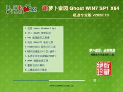 蘿卜家園 GHOST WIN7 64位極速專業版 V2020.10