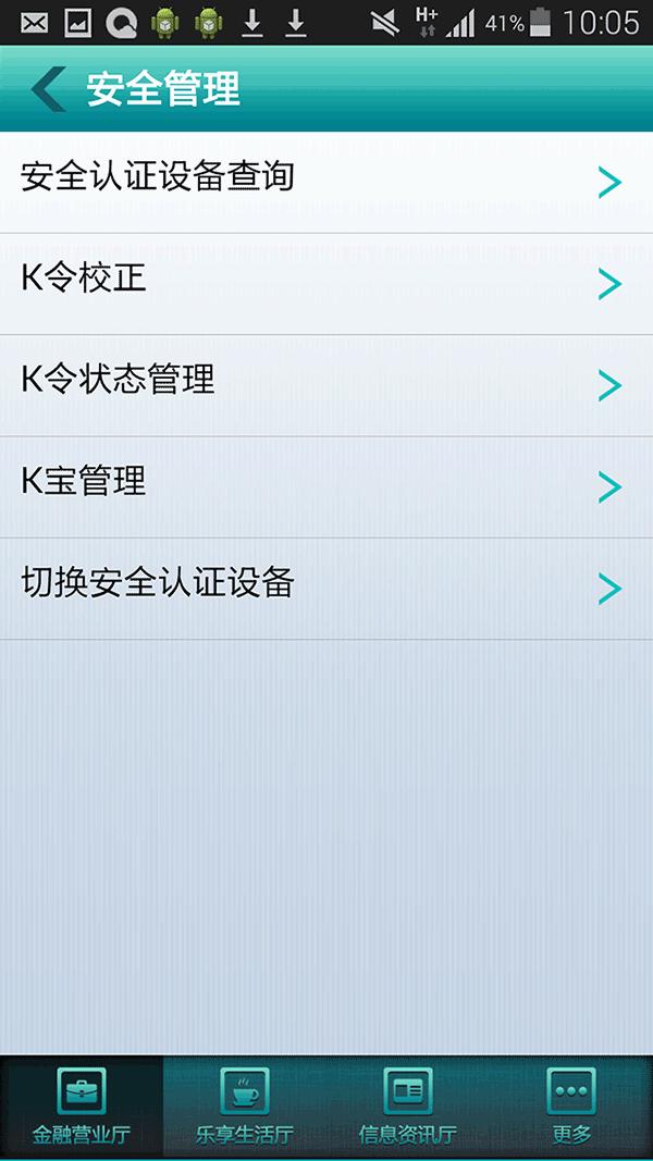 中国农业银行 V5.0.3 安卓版